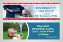 Сделаю запоминающийся баннер для сайта, на который захочется кликнуть 177 - kwork.ru