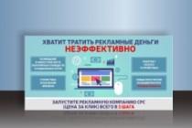 Сделаю запоминающийся баннер для сайта, на который захочется кликнуть 171 - kwork.ru