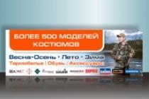 Сделаю запоминающийся баннер для сайта, на который захочется кликнуть 169 - kwork.ru