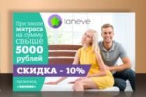 Сделаю запоминающийся баннер для сайта, на который захочется кликнуть 167 - kwork.ru