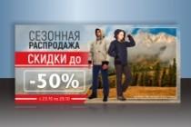 Сделаю запоминающийся баннер для сайта, на который захочется кликнуть 162 - kwork.ru