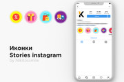 Сделаю 5 иконок сторис для инстаграма. Обложки для актуальных Stories 60 - kwork.ru
