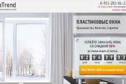 Качественная копия лендинга с установкой панели редактора 146 - kwork.ru