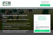 Сайт под ключ. Landing Page. Backend 465 - kwork.ru