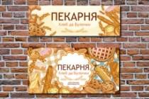 Яркий, броский баннер 12 - kwork.ru