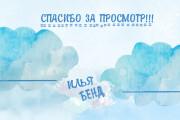 Оформление Ютуб - канала 8 - kwork.ru