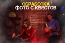 Профессионально обработаю фотографию 102 - kwork.ru