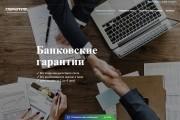 Создам современный сайт на Wordpress 30 - kwork.ru