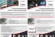 Оформлю коммерческое предложение 105 - kwork.ru