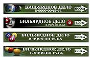 Разработаю дизайн рекламного баннера 18 - kwork.ru