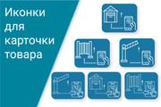 Нарисую иконки для сайта 58 - kwork.ru