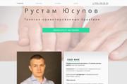 Создание сайтов на конструкторе сайтов WIX, nethouse 141 - kwork.ru