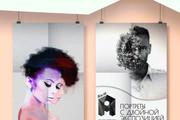 Создам ваш портрет с эффектом двойной экспозиции 6 - kwork.ru