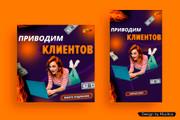 Креативы, баннеры для рекламы FB, insta, VK, OK, google, yandex 112 - kwork.ru