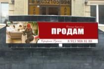 Разработаю дизайн билборда 93 - kwork.ru