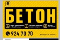 Разработаю дизайн билборда 84 - kwork.ru