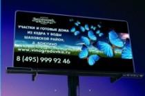 Разработаю дизайн билборда 77 - kwork.ru