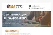 Html-письмо для E-mail рассылки 179 - kwork.ru