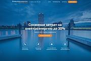 Продающий сайт - Лендинг под ключ, для любых целей 147 - kwork.ru