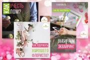 Статичные баннеры для рекламы в соц сети 40 - kwork.ru