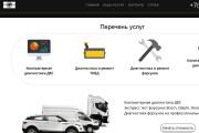 Скопирую Landing page, одностраничный сайт и установлю редактор 167 - kwork.ru