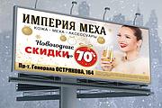 Дизайн наружной рекламы 117 - kwork.ru
