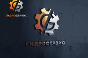 Логотип для вас и вашего бизнеса 135 - kwork.ru