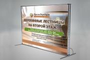 Дизайн для наружной рекламы 248 - kwork.ru