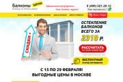 Копия сайта, landing page + админка и настройка форм на почту 151 - kwork.ru