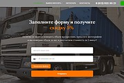 Создание сайта - Landing Page на Тильде 348 - kwork.ru