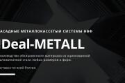 Стильный дизайн презентации 600 - kwork.ru