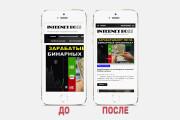 Адаптация сайта под все разрешения экранов и мобильные устройства 164 - kwork.ru