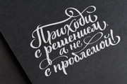 Надписи в стилях каллиграфия, леттеринг, типографика 17 - kwork.ru