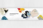 Нарисую слайд для сайта 125 - kwork.ru