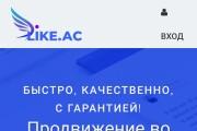 Конвертирую Ваш сайт в Android приложение 62 - kwork.ru