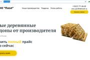 Профессиональная Верстка сайтов по PSD-XD-Figma-Sketch макету 34 - kwork.ru