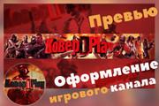Шапка для Вашего YouTube канала 123 - kwork.ru