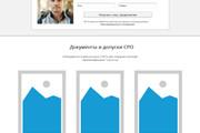 Прототип лендинга для продажи товаров и услуг 96 - kwork.ru