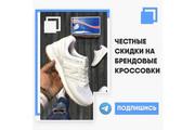 Создам 3 ярких баннера для Instagram + исходники 43 - kwork.ru