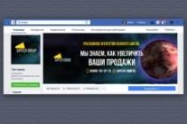 Оформлю ваше сообщество в Facebook 22 - kwork.ru