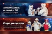 Качественный баннер для сайта 31 - kwork.ru
