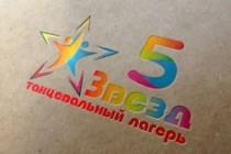 Креативный, стильный, уникальный и адаптивный логотип 31 - kwork.ru