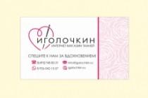 Визитка 90 х 50 мм 34 - kwork.ru