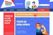Верстка страницы html + css из макета PSD или Figma 45 - kwork.ru