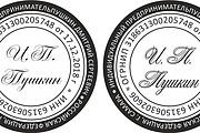 Нарисую печати 15 - kwork.ru