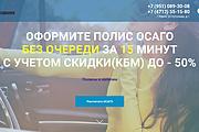 Копирование лендингов, страниц сайта, отдельных блоков 68 - kwork.ru