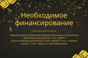 Стильный дизайн презентации 701 - kwork.ru