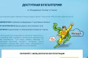 Внесу правки на лендинге.html, css, js 89 - kwork.ru