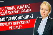 Превью картинка для YouTube 94 - kwork.ru
