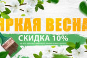 Сделаю 1 баннер статичный для интернета 56 - kwork.ru